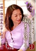 ひとり暮らしするお婆ちゃんの家に泊まりに行こう(9)〜一宿一飯のお礼にチンポでご奉仕