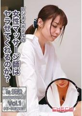 ビジネスホテルの女性マッサージ師はヤラせてくれるのか?in浜松 Vol.1〜Fカップを持て余す欲求不満な正統派美人妻・坂口さん31歳