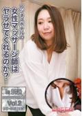 ビジネスホテルの女性マッサージ師はヤラせてくれるのか?in浜松 Vol.2〜Hカップ爆乳・七瀬さん23歳