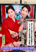 古きエロき昭和の和服美熟女がしっとり濡れる生放送 完全版〜おチンポ大変おいしゅうございます