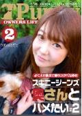 よく犬の散歩で会うスケベな体のスキニージーンズ奥さんとハメたい(2)