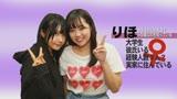 AV女優がシ●ウトの女友達に本気でレズSEXを迫ったらどうなるのか?(1)〜りほちゃん21歳・現役女子大生/