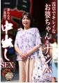 浅草でキレイなお婆ちゃんをナンパして連れ込み旅館で中●しSEX 敏世さん(68歳)