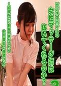 ビジネスホテルの女性マッサージ師は抜いてくれるのか?(3)〜細身なのに制服を脱がしたら色白美乳の穂積さん