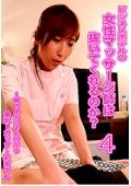 ビジネスホテルの女性マッサージ師は抜いてくれるのか?(4)〜服の上からでもわかる爆乳Iカップ・彩奈さん