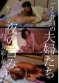 ごく普通の夫婦たち リアルな夜の営みじっくり隠し撮り(3)