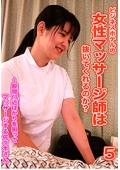 ビジネスホテルの女性マッサージ師は抜いてくれるのか?(5)〜股間付近ばかりを狙ってマッサージする佐々木さん