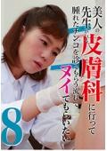 美人の先生がいる皮膚科に行って腫れたチンコを診てもらう流れでヌイてもらいたい(8)