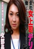会社の女上司がデリヘルで働いていたので弱みにつけこみ本●(3)〜広告代理店で働く厳しい女部長46歳