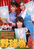 シ●ウト娘とAV女優が生ビーチクを賭けて野球拳バトル完全版