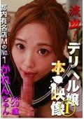流出!デリヘル嬢本●映像(1)〜都内有名店MのNo.1かれんちゃん26歳