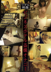 リアル映像 ビジネスホテル盗撮オナニー