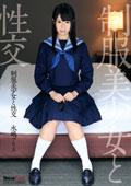 制服美少女と性交 水嶋アリス
