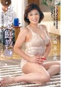 おばさん家庭教師〜お子さんの童貞卒業させてあげます〜 沢田泉 50歳