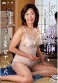 おばさん家庭教師〜お子さんの童貞卒業させてあげます〜 小田原信子 51歳