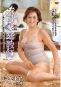 おばさん家庭教師〜お子さんの童貞卒業させてあげます〜 鈴木光代 53歳