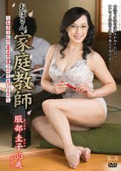 おばさん家庭教師〜お子さんの童貞卒業させてあげます〜 服部圭子 53歳