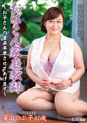 おばさん家庭教師〜お子さんの童貞卒業させてあげます〜 葉山のぶ子 60歳