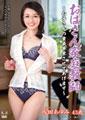 おばさん家庭教師〜お子さんの童貞卒業させてあげます〜 成田あゆみ 43歳