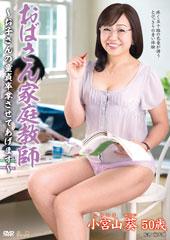 おばさん家庭教師〜お子さんの童貞卒業させてあげます〜 小宮山葵 50歳