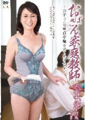 おばさん家庭教師〜お子さんの童貞卒業させてあげます〜 清水千代子 57歳