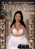 RUBY厳選!美熟女楽園4時間 PART2