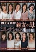 RUBY厳選! 親友の母コレクション4時間
