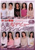 RUBY厳選! 人妻AVデビューコレクション4時間