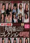 RUBY厳選! 三角関係コレクション4時間 一人の男子を奪い合う20名の肉親熟女たち