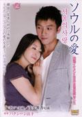 ソウルの愛  韓流イケメンと日本女性の旅ロマンス グ・ヨンハ30歳・浅井舞香 42歳