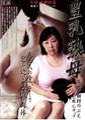 実録・近親相姦 豊乳熟母 田村のぶえ42歳Gカップ