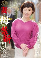 還暦熟年ドラマ 妻の母との禁断の関係 内原美智子 61歳