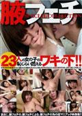 腋フェチ SPECIAL COLLECTION 23人の女の子の恥じらい悶えるワキの下!!