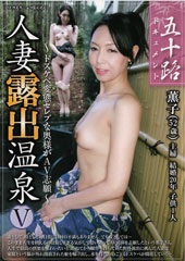五十路ドキュメント 人妻羞恥温泉 4 薫子(52歳) 結婚20年 子供1人