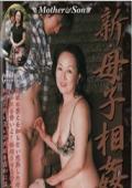 新・母子相姦 母と息子の近〇相姦 宮崎里子53歳