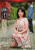 淫習の近〇相姦 母と子 1 歪んだ母子関係 波木薫 53歳