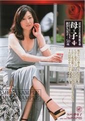 淫習の近親相姦 母と子4 罪深き母子相愛 新澤久美子 50歳