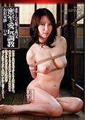 悲しみの嫁と義父 密室の愛玩調教 有沢実紗34歳