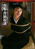 夫の霊前で義父への服従を誓う 喪服の背徳奴隷 小早川怜子34歳
