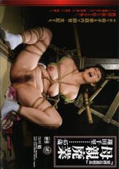 緊縛近親相姦 母親廃業 翔田千里 45歳
