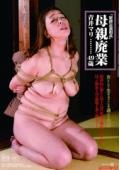 『緊縛近〇相姦』母親廃業 女として生きることを選んだ母親 青井マリ 49歳