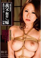 緊縛近親相姦 義父に飼育される嫁 覗き魔嫉妬縄遊戯 北川エリカ 30歳