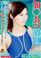 加○あい激似!G県T市で見つけた美人水泳インストラクターをプールでAVデビューさせち
