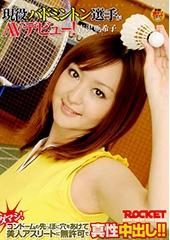 現役バドミントン選手がAVデビュー!吉沢亜希子ダマシ!コンドームの先っぽに穴をあけて美人アスリートに無許可で真性中出