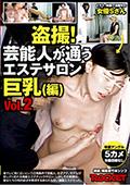 盗撮!芸能人が通うエステサロン 巨乳(編)Vol.2