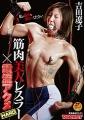 筋肉美人レスラー×電流アクメHARD 吉田遼子23歳