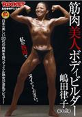 筋肉美人ボディービルダー 嶋田律子(50歳)