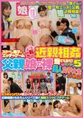 父親なら娘の裸当ててみて!パート5 美人女子大生スペシャル