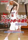 178.5cm高身長バスケットボール選手 川島明日香 モデル級ルックス&スタイル!超貴重な女子バスケ選手のダイナミックSEX