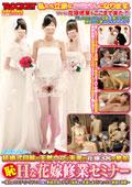 結婚式目前の天然ウブな未来の花嫁3名が参加 (恥)Hな花嫁修業セミナー